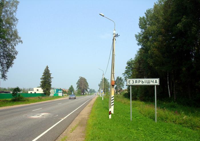Такси (трансфер) Аэропорт Минск - Езерище (граница с Россией направление Санкт-Петербург)
