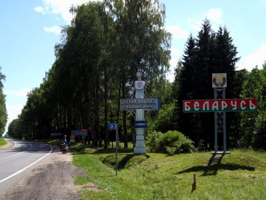 Граница с Россией пункт Езерище
